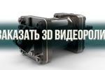 Заказать 3D видеоролик. Создание 3D модели.