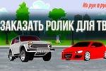 Заказать видеоролик для ТВ Рекламный мультфильм