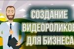 Создание видеоинфографики для сервиса «Мое дело».