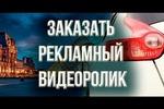 Заказать рекламный видеоролик DZWINNER 2017