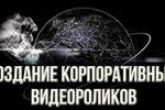 Корпоративное видео для  EKF Создание корпоративных видеороликов