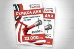 Листовка группы компаний «АПТВ»
