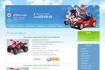 Интернет-магазин Battery Car