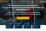 Многостраничный сайт для   компании по пожарной, охранной