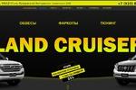 Land Cruiser Prado Tuning