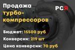 Турбокомпрессоры РСЯ