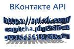 API ВКонтакте. Создание скриптов на PHP + MySQL