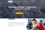 Дизайн Landing Page фитнес-клуба