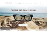 Дизайн Landing Page Очки Jacques Marie Mage