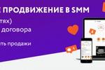"""баннер """"Экспертное продвижение SMM"""""""