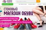"""Аудит сайта компании """"Обувная радость"""""""