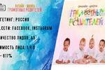 Таргетированная реклама для онлайн школа грамотных родителей