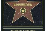 Звезда Аллеи Славы
