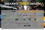 Заказ такси онлайн