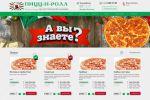Сайт пиццерии Pizz-n-Roll