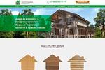 Balkenhouse - строительство домов