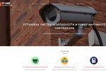 Монтаж видеонаблюдения_Настройка Яндекс Директ и Google Ads