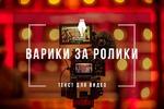 Текст для видео о компании, создающей рекламные видеоролики