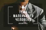 """Аналитическая статья """"Состояние малого бизнеса в Петербурге"""""""
