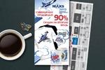 Листовка для авиасалона MАКС-2013