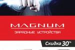 Листовка Magnum