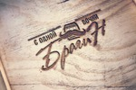 "разработка логотипа для пива ""Брагин"""