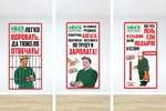 """Агитирующие плакаты для мебельной компании """"Идея комфорта"""""""