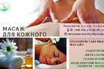 Massage_Business Card
