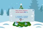 """Программирование интерактивной открытки для """"РУСАЛ"""""""