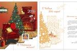 Новогодняя открытка для фирмы ТEREX (производство кирпича)