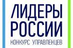 """Пресс-релиз для Всероссийского конкурса """"Лидеры России"""""""