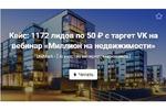 Вебинар «Миллион на недвижимости»