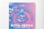 ЙОГА-ЗВУКА (постер)
