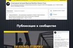 Сеть магазинов спортивного питания / Вконтакте