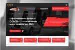 Landing Page для компании Автоплюс (Страховой брокер)