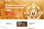 Корпоративный сайт по фумигации