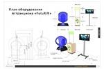План оборудования аттракциона Виртуальной реальности в ТЦ