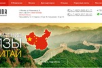 Art China Визы и туры в Китай