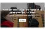 """Онлайн-тренинг """"Новостройки"""""""