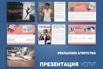 Презентация рекламного агентства