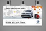 Билборд для дилера VW