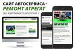 Сайт - Ремонт-агрегат