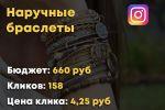 Наручные браслеты - Instagram