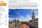 10 доказательств, что Бельгия не унылая страна