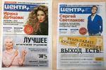 Рекламные модули на обложку газеты ЦЕНТР+