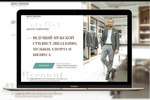 Сайт стилиста мужской одежды