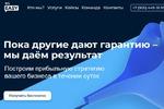 Сайт для маркетинг-агентства