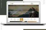 Дизайн сайта охота в Узбекистане