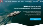 лэндинг для яхтенной школы