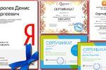 Сертификат Яндекс.Директ 162263